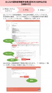 会員お申込方法《ページ4》