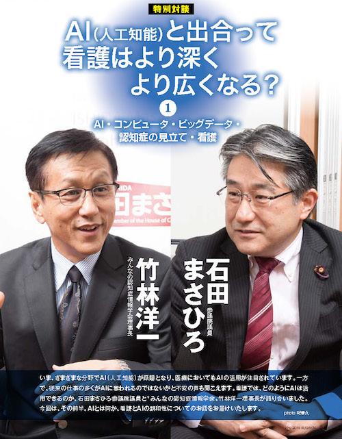 石田まさひろ参議院議員と竹林理事長の対談が日本看護連盟機関誌に掲載