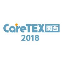 CareTEX関西2018で竹林洋一が講演