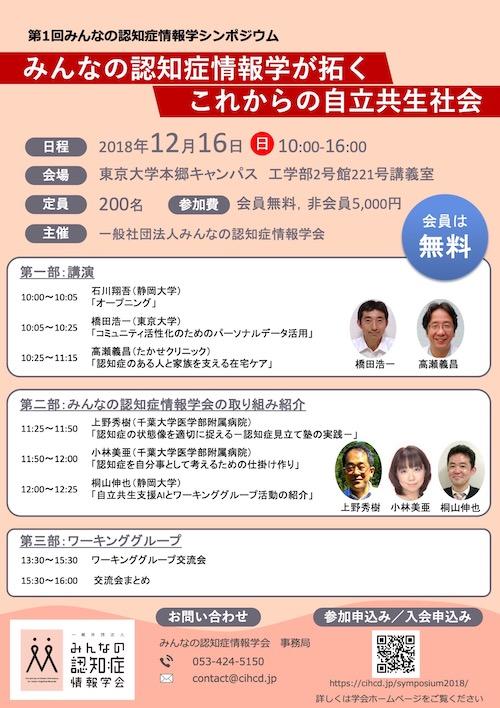 [告知] 第1回シンポジウムを東京大学で開催