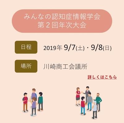 [告知] 第2回年次大会を川崎で開催