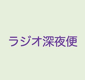 NHKラジオ深夜便 上野秀樹副理事長が出演