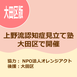 大田区で上野流見立て塾を開催