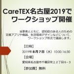 CareTEX名古屋2019ワークショップ