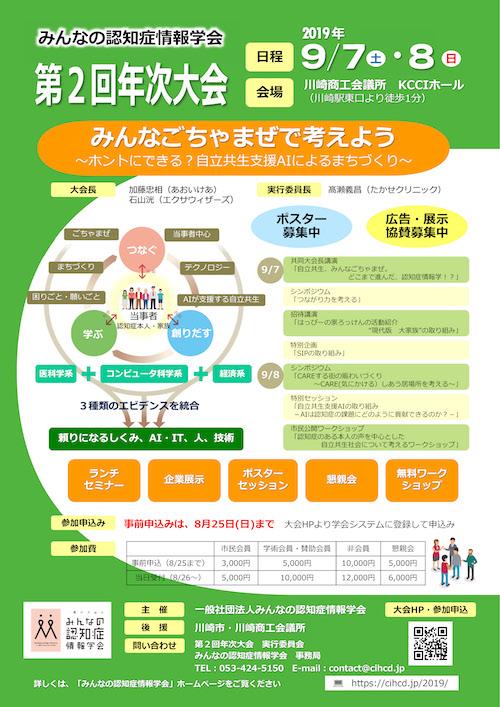 [9月7日(土)〜8日(日)]第2回年次大会を開催します