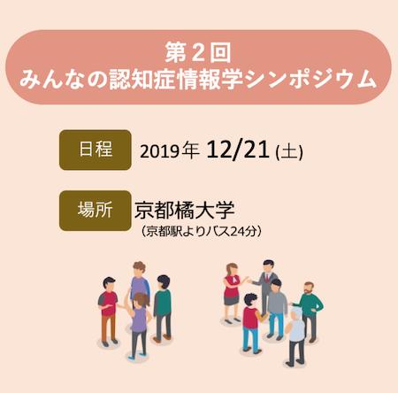 [告知] 第2回みんなの認知症情報学シンポジウムを京都で開催
