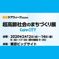 2/13(木)ワークショップ開催(東京CareWEEK2020)