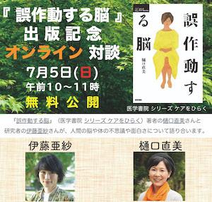 【樋口直美さん】『誤作動する脳』出版記念オンライン対談(7/5開催)