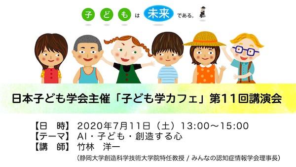 「子ども学カフェ」で竹林洋一が講演(7/11開催)
