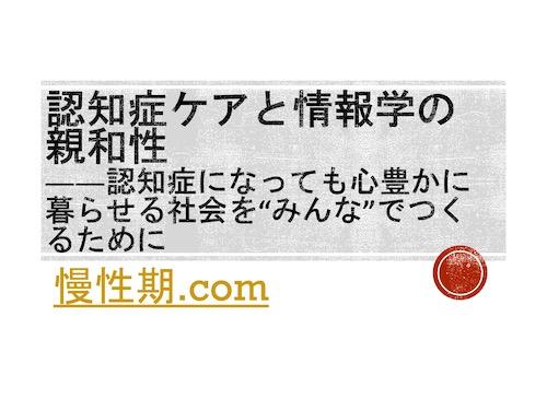 慢性期.com Web連載記事のご案内 ①