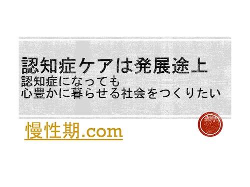 慢性期.com Web連載記事のご案内 ②