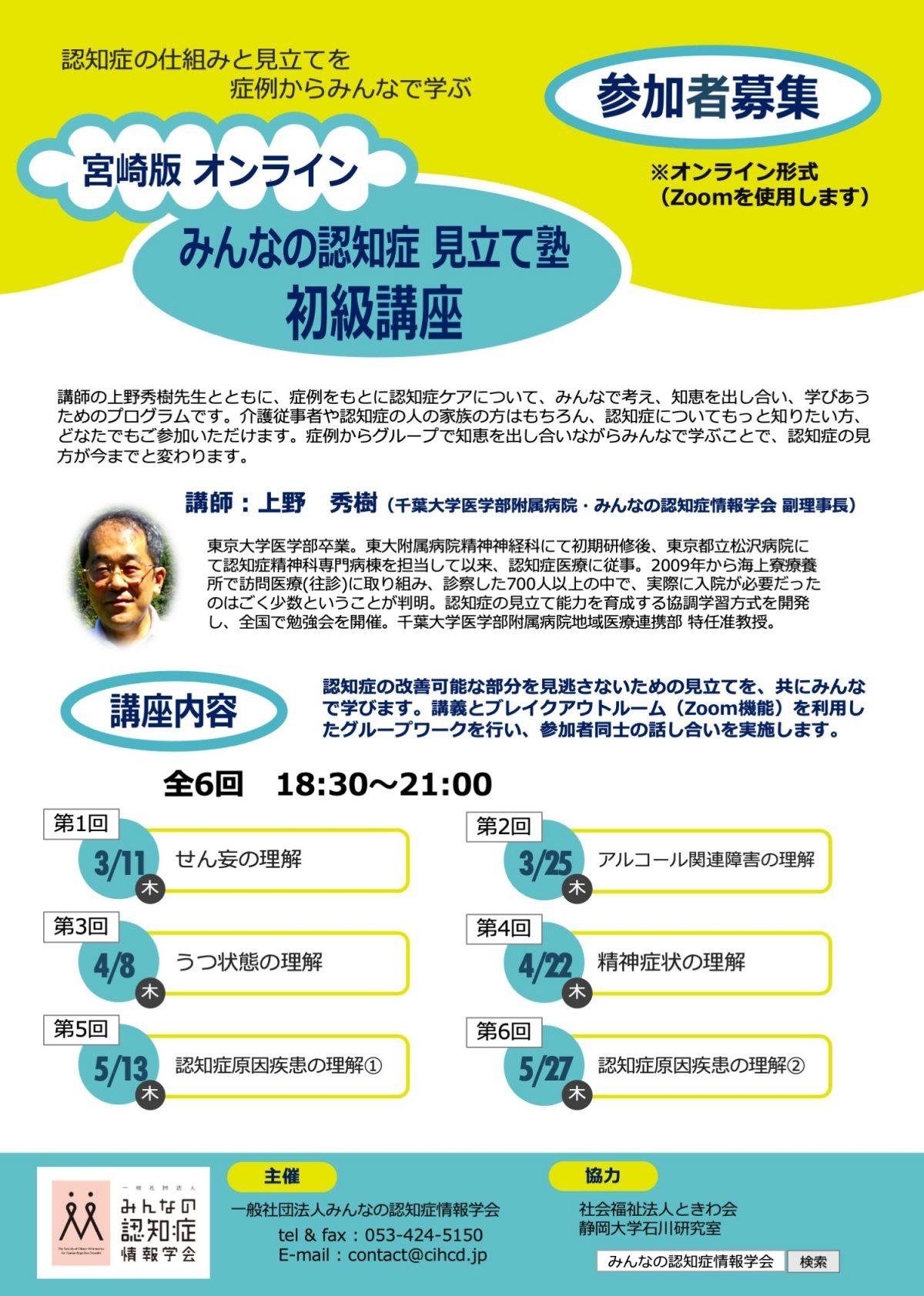 [3/11〜5/27] 宮崎版オンライン みんなの認知症見立て塾 初級講座 開催のご案内