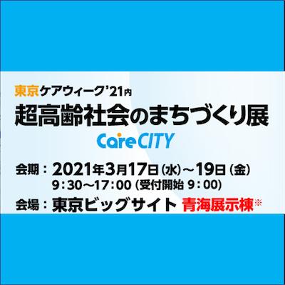 東京ケアウィーク2021内の専門セミナーで理事3名が講演