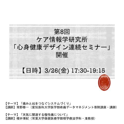 【3/26(金)17:30~】静岡大学ケア情報学研究所「心身健康デザイン連続セミナー」開催