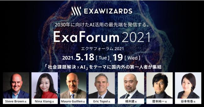 エクサウィザーズ主催オンラインイベント「ExaForum2021」のご案内