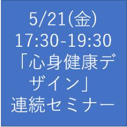 【5月21日】第9回静岡大学ケア情報学研究所「心身健康デザイン」連続セミナーのご案内