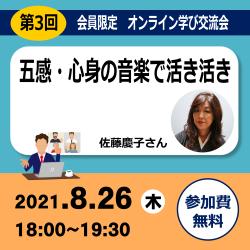 【会員限定】 8/26(木)第3回オンライン学び交流会
