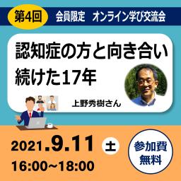 【会員限定】 9/11(土)第4回オンライン学び交流会