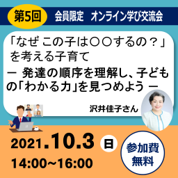 【会員限定】 10/3(日)第5回オンライン学び交流会