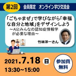 【会員限定】 7/18(日)第2回オンライン学び交流会